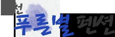 홍천푸른별 Logo